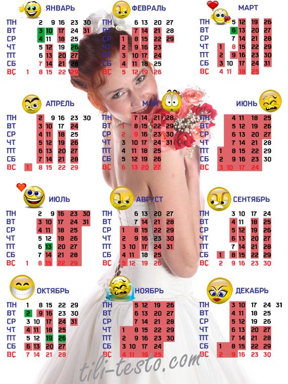 Выходные и праздничные дни в марте 2017 года в россии